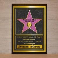 """Голливудская звезда """"За взятие юбилея 60 лет"""""""
