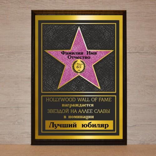 """Голливудская звезда """"За взятие юбилея 65 лет"""""""