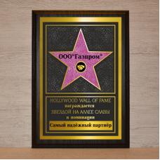 Голливудская звезда За успешное сотрудничество