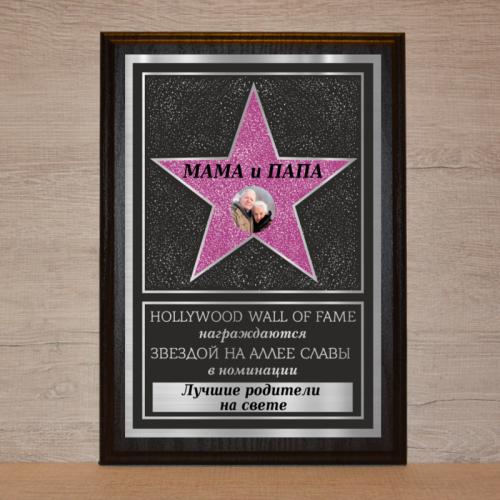 Голливудская звезда Маме и Папе