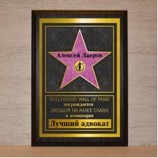 """Голливудская звезда """"Лучшему адвокату"""""""