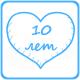 10 лет. Оловянная свадьба