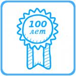 Юбилей 100 лет
