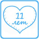 11 лет. Стальная свадьба