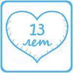13 лет. Кружевная свадьба