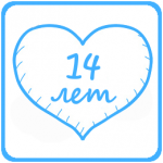 14 лет. Агатовая свадьба