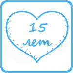 15 лет. Хрустальная свадьба