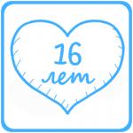 16 лет. Топазовая свадьба