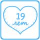 19 лет. Гранатовая свадьба