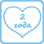2 года. Бумажная свадьба