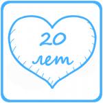 20 лет. Фарфоровая свадьба
