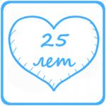 25 лет. Серебряная свадьба