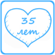 35 лет. Полотняная (коралловая) свадьба