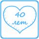 40 лет. Рубиновая свадьба