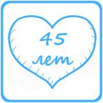 45 лет. Сапфировая свадьба