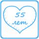 55 лет. Изумрудная свадьба