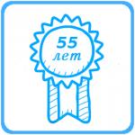 Юбилей 55 лет