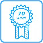 Юбилей 70 лет