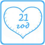 21 год. Опаловая свадьба