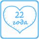 22 года. Бронзовая свадьба