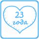 23 года. Берилловая свадьба