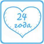 24 года. Атласная свадьба