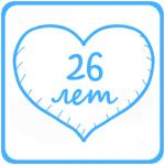 26 лет. Нефритовая свадьба