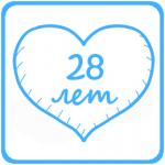 28 лет. Никелевая (палладиевая) свадьба