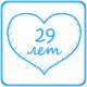 29 лет. Бархатная свадьба