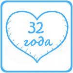 32 года. Медная свадьба