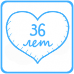 36 лет. Свадьба Костяной фарфор
