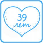 39 лет. Креповая свадьба