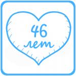 46 лет. Лавандовая свадьба