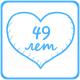 49 лет. Кедровая свадьба