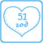 51 год. Ивовая свадьба