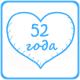 52 года. Топазовая свадьба