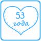 53 года. Урановая свадьба