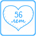 56 лет. Ситцевая свадьба