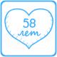 58 лет. Зеленая свадьба
