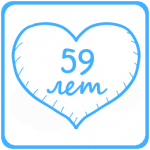59 лет. Светлая свадьба