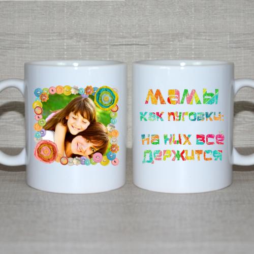 """Кружка """"Мамы как пуговки"""""""