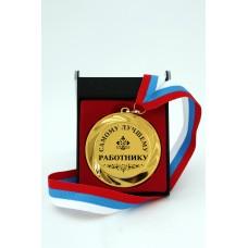 """Наградная медаль """"Самый лучший работник"""""""