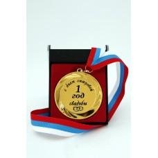 """Наградная медаль """"С днем ситцевой свадьбы. 1 год"""""""