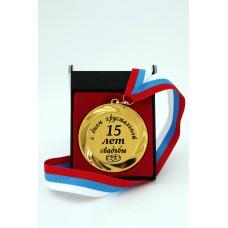 "Наградная медаль ""С днем хрустальной свадьбы. 15 лет"""