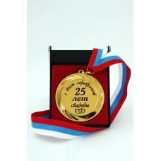 """Наградная медаль """"С днем серебряной свадьбы. 25 лет"""""""