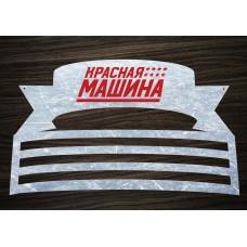 """Медальница для хоккеиста  """"Красная машина"""""""