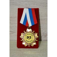 """Орден подарочный """"За взятие юбилея 95 лет"""""""