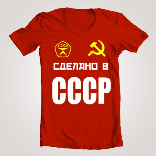 """Футболка мужская """"Сделано в СССР"""""""