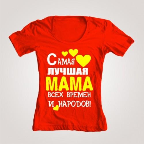 """Футболка женская """"Самая лучшая мама всех времен и народов"""""""