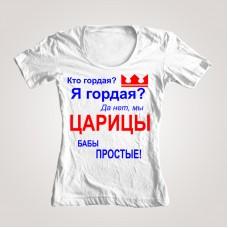 """Футболка женская """"Мы царицы - народ простой"""""""